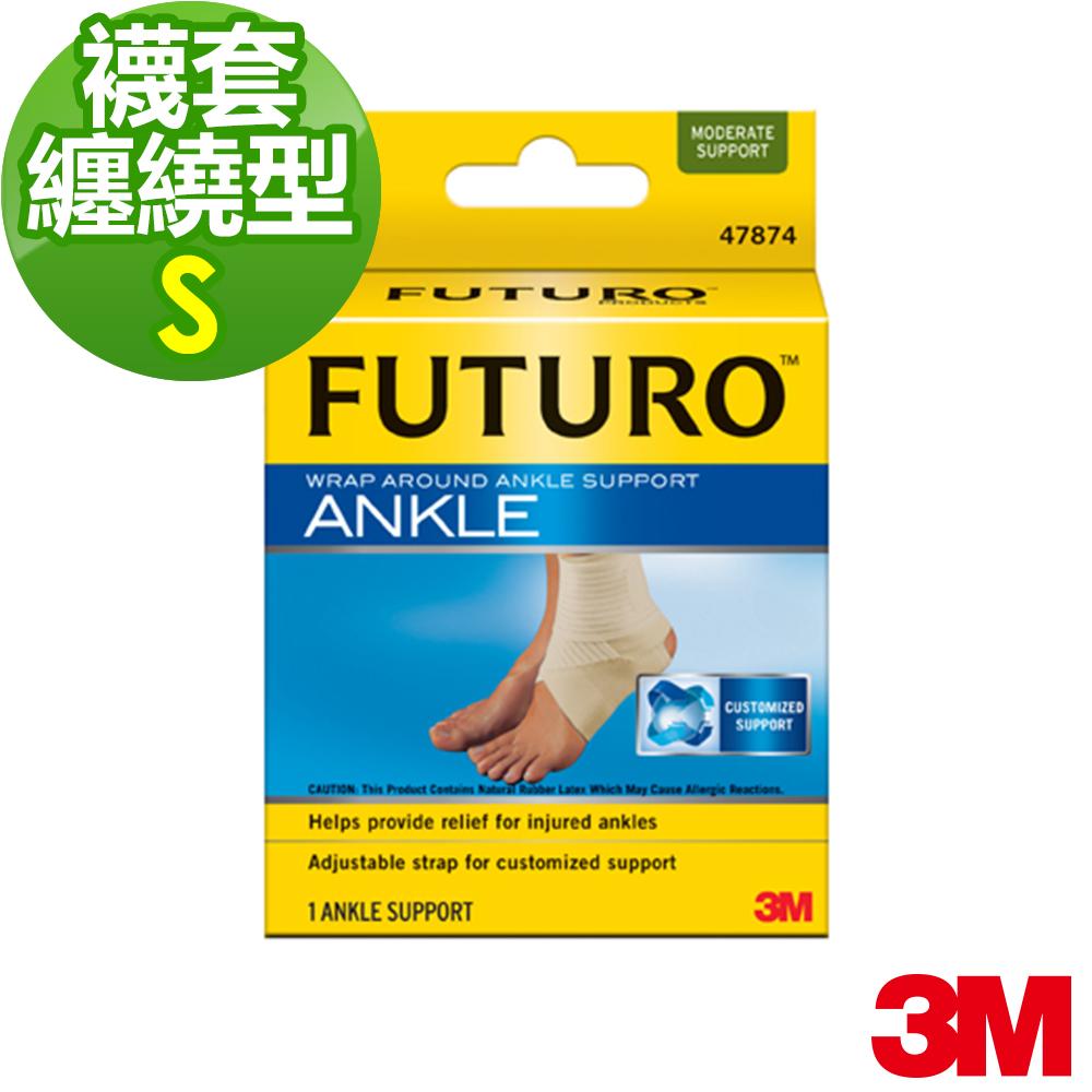 【3M】 FUTURO 護踝 (襪套纏繞型)- S