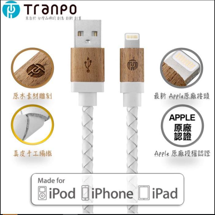 【TranPo 釧伯創意】 USB - Lightning™ 木頭 + 皮革編織充電傳輸線木頭&白色