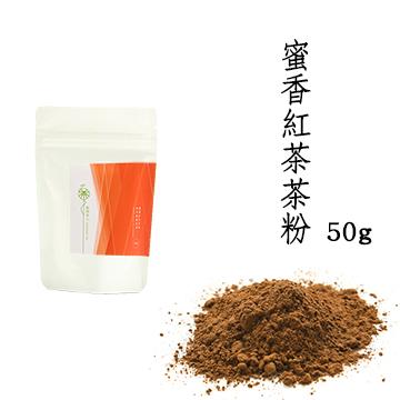 【舞間茶心】蜜香紅茶茶粉50g
