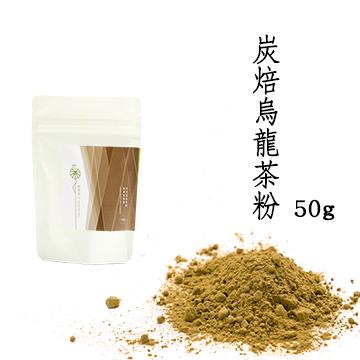 【舞間茶心】炭焙烏龍茶粉50g
