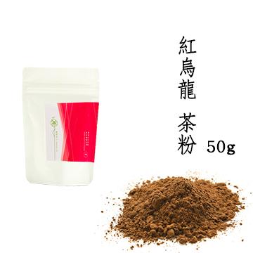 【舞間茶心】紅烏龍茶粉50g