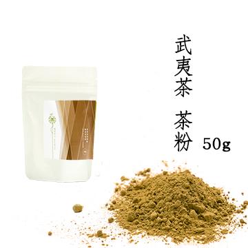 【舞間茶心】武夷茶茶粉 50g