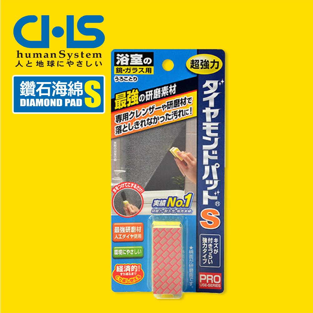 【日本CHS鑽石海綿】DIAMOND PAD S玻璃鏡子水垢專用