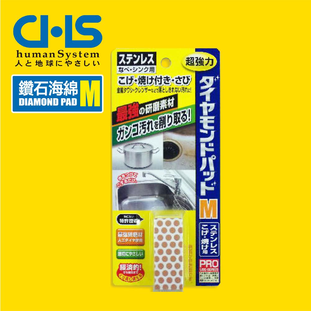【日本CHS鑽石海綿】DIAMOND PAD M不銹鋼金屬污漬專用