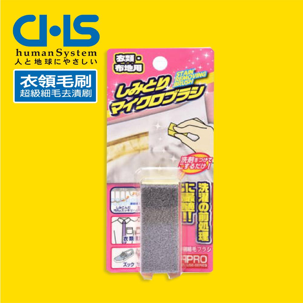 【日本CHS海綿】超級細毛去漬刷-衣領袖口污漬專用