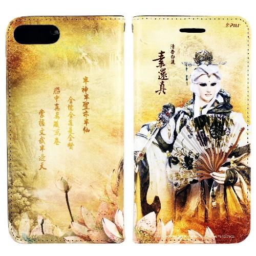 【霹靂授權正版】iPhone 7 (4.7吋) 布袋戲彩繪磁力皮套素還真