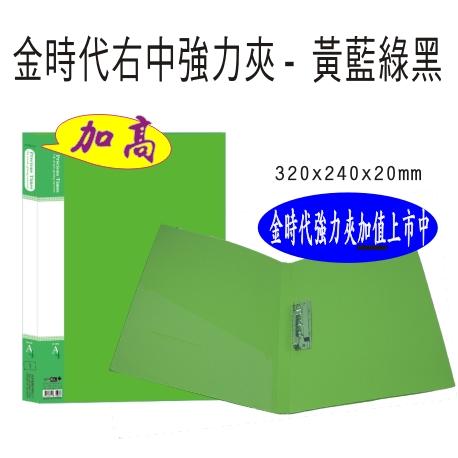 【檔案家】金時代右中強力夾-綠 加高辦公室色系