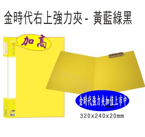 【檔案家】金時代右上強力夾-黃 加高辦公色系