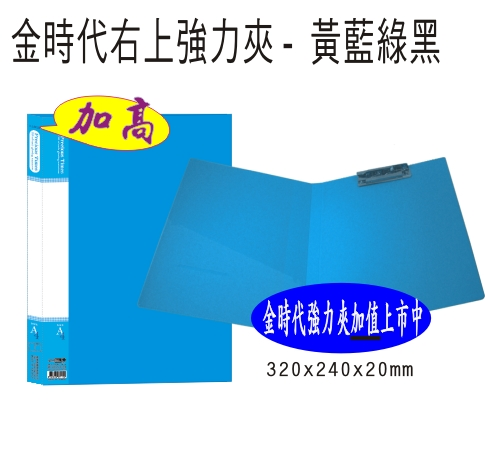 【檔案家】金時代右上強力夾-藍 加高辦公色系