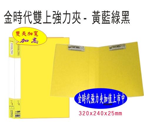 【檔案家】金時代雙上強力夾-黃 加高 / 加寬辦公色系