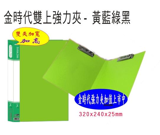 【檔案家】金時代雙上強力夾-綠 加高 / 加寬辦公色系