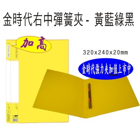 【檔案家】金時代右中彈簧夾-黃 加高辦公色系
