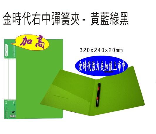 【檔案家】金時代右中彈簧夾-綠 加高辦公色系