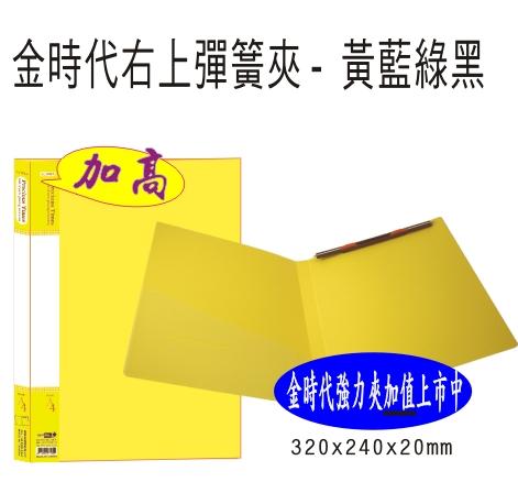 【檔案家】金時代右上彈簧夾-黃 加高辦公色系