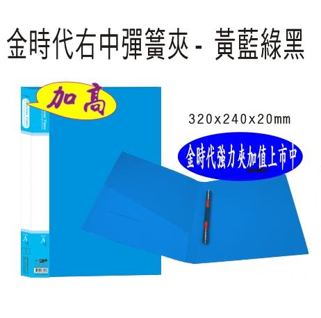 【檔案家】金時代右上彈簧夾-藍 加高辦公色系