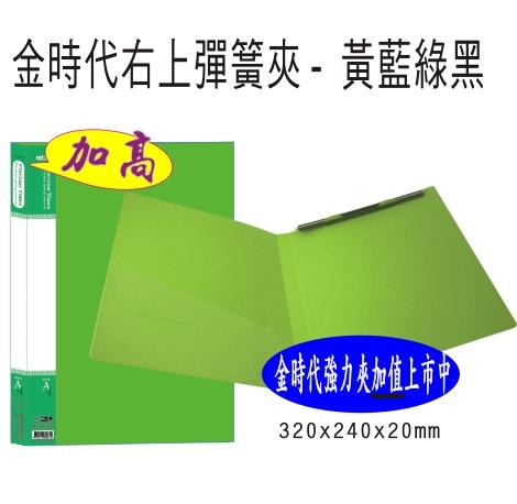 【檔案家】金時代右上彈簧夾-綠 加高辦公色系