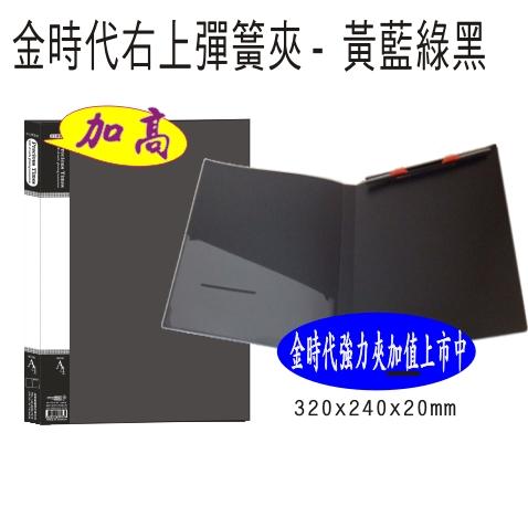 【檔案家】金時代右上彈簧夾-黑 加高辦公色系