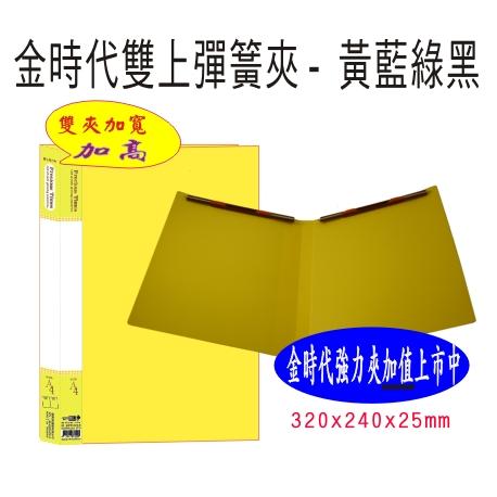【檔案家】金時代雙上彈簧夾-黃 加高 / 加寬辦公色系