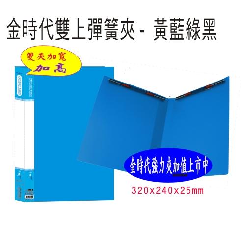 【檔案家】金時代雙上彈簧夾-藍 加高 / 加寬辦公色系