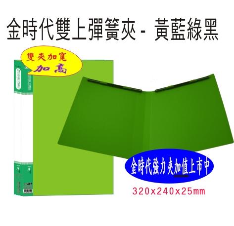 【檔案家】金時代雙上彈簧夾-綠 加高 / 加寬辦公色系