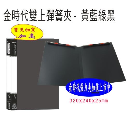 【檔案家】金時代雙上彈簧夾-黑 加高 / 加寬辦公色系