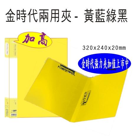 【檔案家】金時代兩用強力+板夾-黃 加高辦公色系
