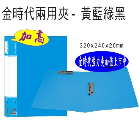 【檔案家】金時代兩用強力+板夾-藍 加高辦公色系