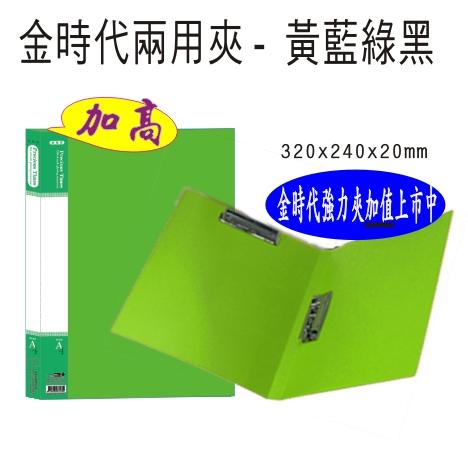 【檔案家】金時代兩用強力+板夾-綠 加高辦公色系