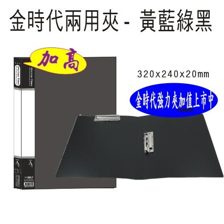 【檔案家】金時代兩用強力+板夾-黑 加高辦公色系