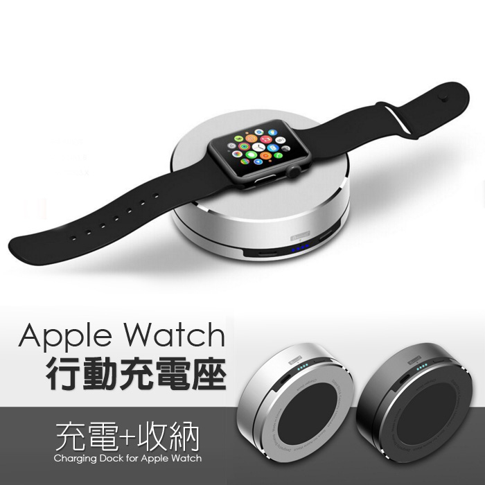 Apple watch 多功能金屬充電底座 充電支架 收納器 鋁合金深灰色