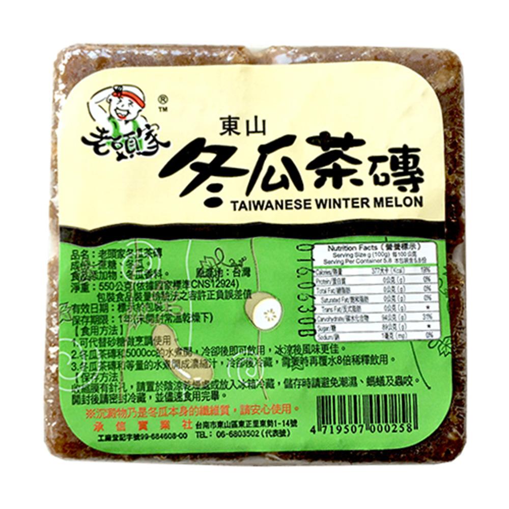 【老頭家】冬瓜茶磚(550g)