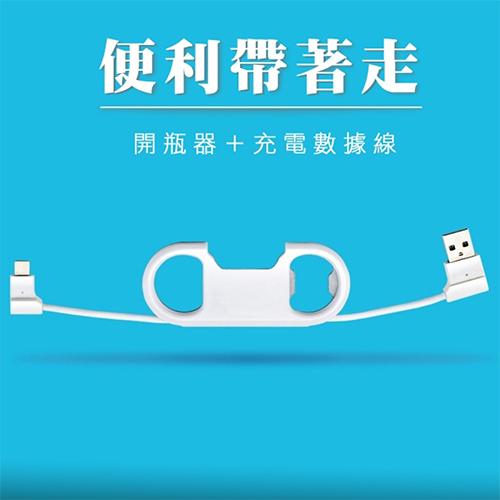 開瓶器手機平板充電2.1A充電傳輸線  20公分攜帶型 Apple白色