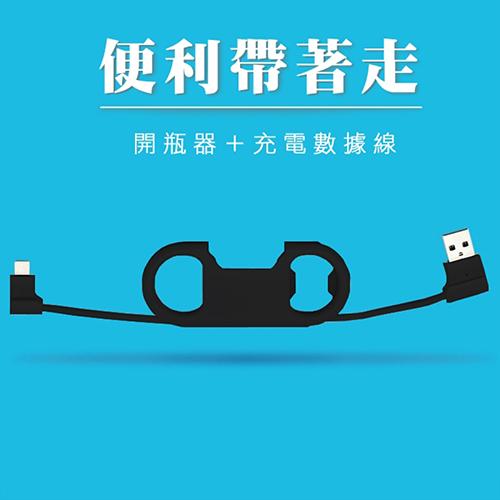 開瓶器手機平板充電2.1A充電傳輸線  20公分攜帶型 Apple黑色
