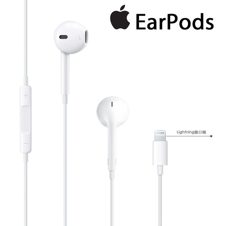 Apple iPhone7/ Lightning 8pin EarPods原廠線控麥克風耳機白色
