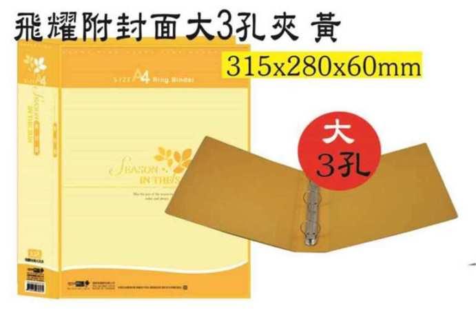 【檔案家】飛耀附封面大3孔夾-黃280*315*60mm辦公色系