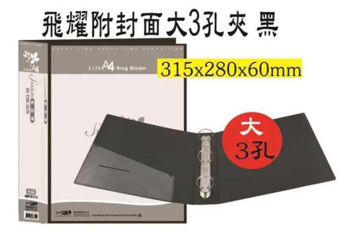 【檔案家】飛耀附封面大3孔夾-黑 280*315*60mm辦公色系