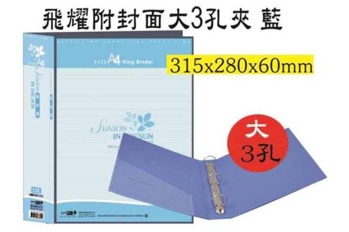 【檔案家】飛耀附封面大3孔夾-藍 280*315*60mm辦公色系