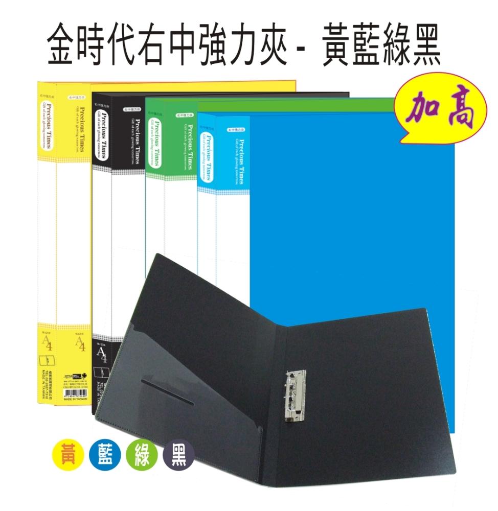 【檔案家】金時代右中強力夾-黃藍綠黑 加高(4入)無黃藍綠黑
