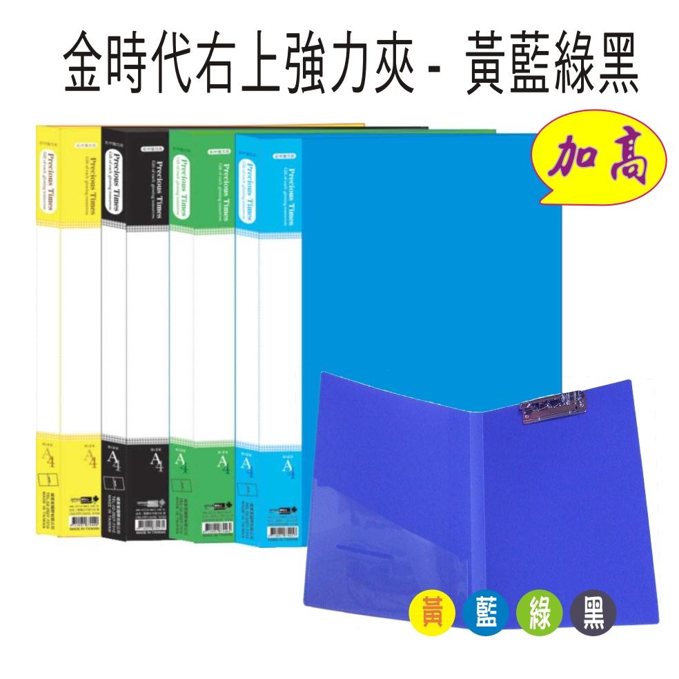 【檔案家】金時代右上強力夾-黃藍綠黑 加高(4入)黃藍綠黑