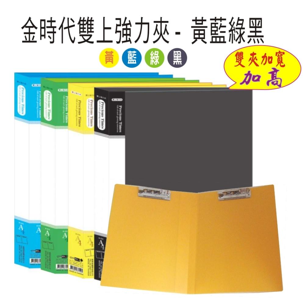 【檔案家】金時代雙上強力夾-黃藍綠黑 加高 / 加寬  (ˋ4入)黃藍綠黑
