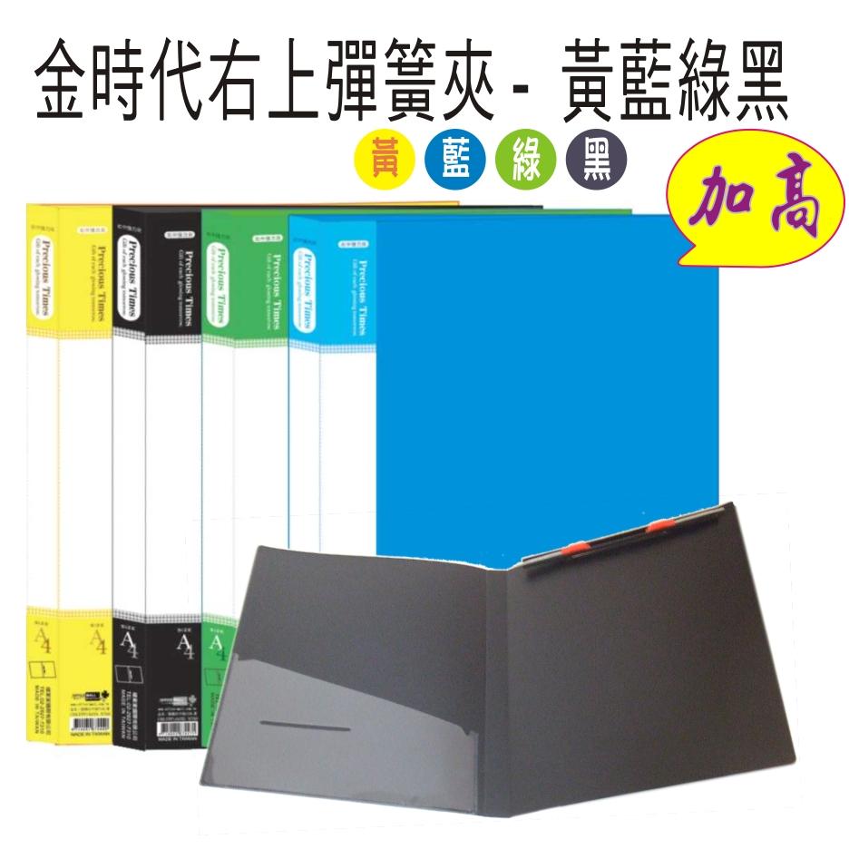 【檔案家】金時代右上彈簧夾-黃藍綠黑 加高(4入)黃藍綠黑