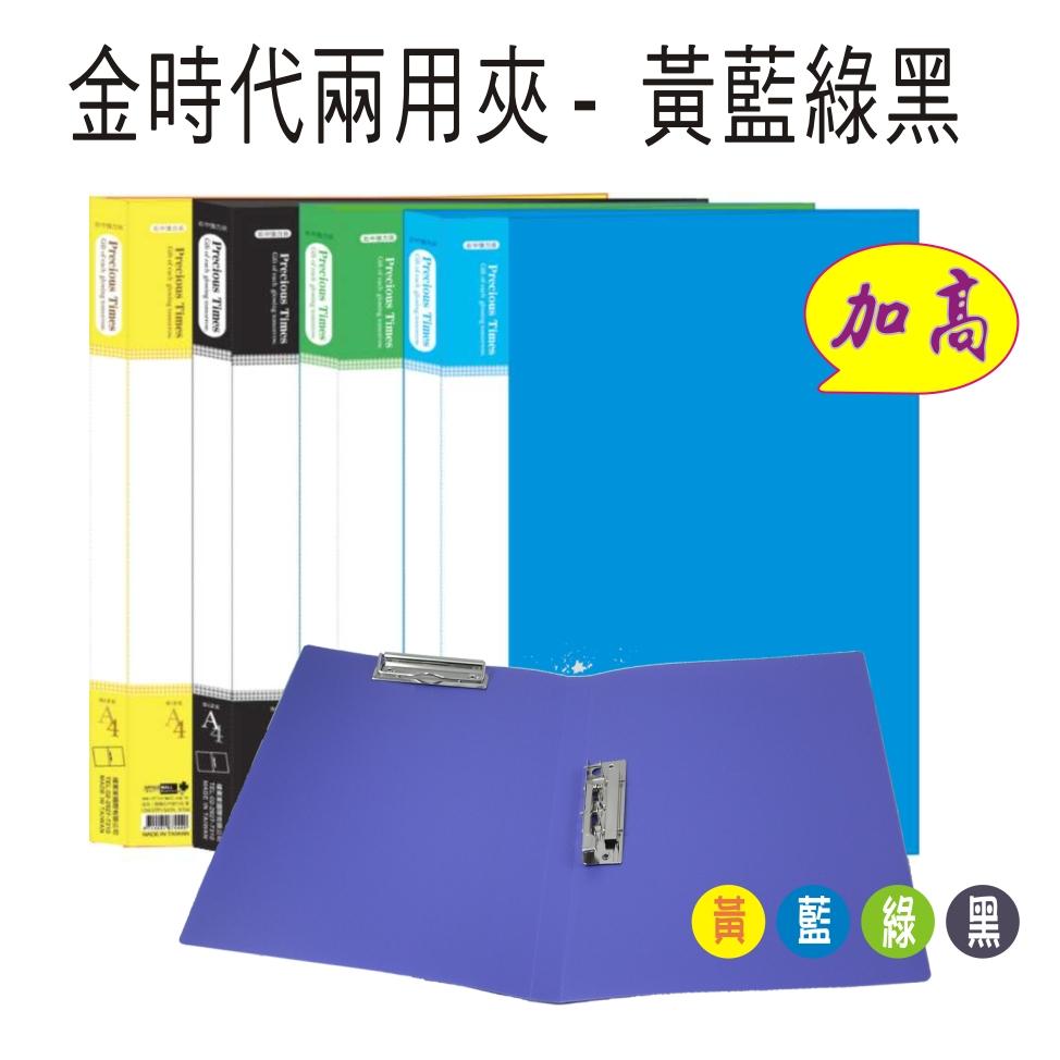 【檔案家】金時代兩用夾-黃藍綠黑 加高 / 加寬  (ˋ4入)黃藍綠黑