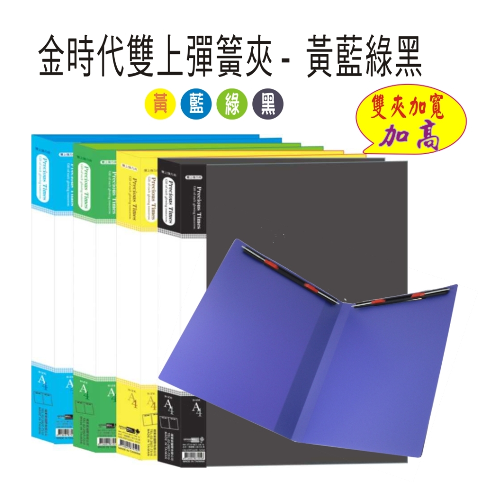 【檔案家】金時代雙上彈簧夾-黃藍綠黑 加高 / 加寬  (ˋ4入)黃藍綠黑