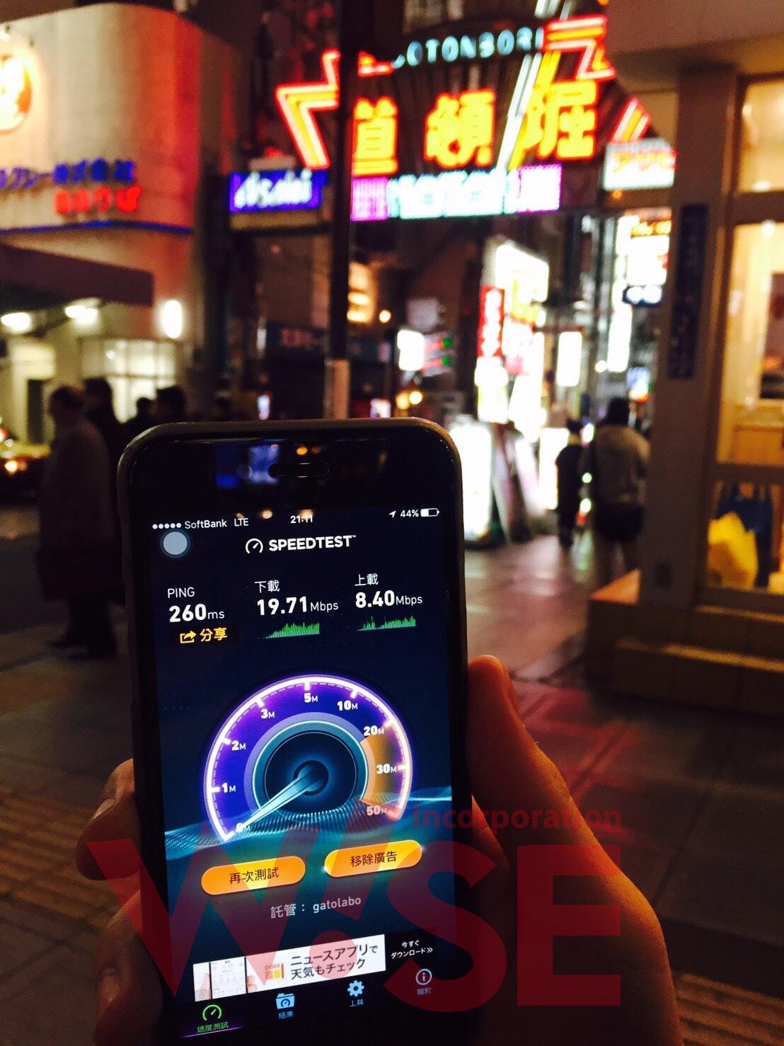 日本大阪測速