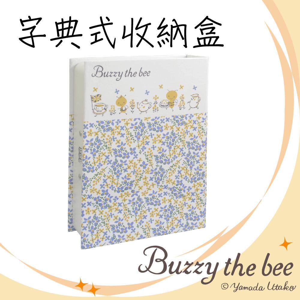 【KINCOO】Buzzy the bee字典式收納盒