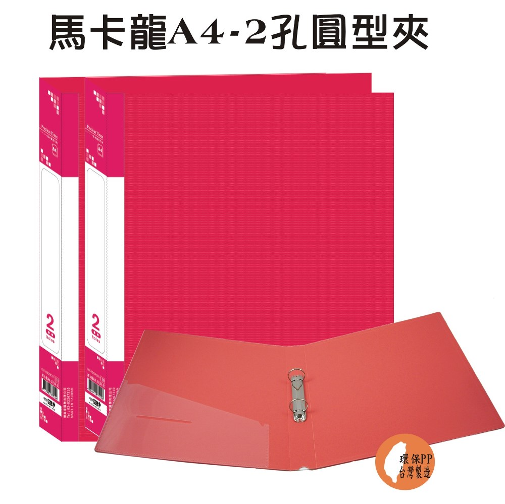 【檔案家】馬卡龍A4-2孔圓型夾-紅 (2入)馬卡龍色