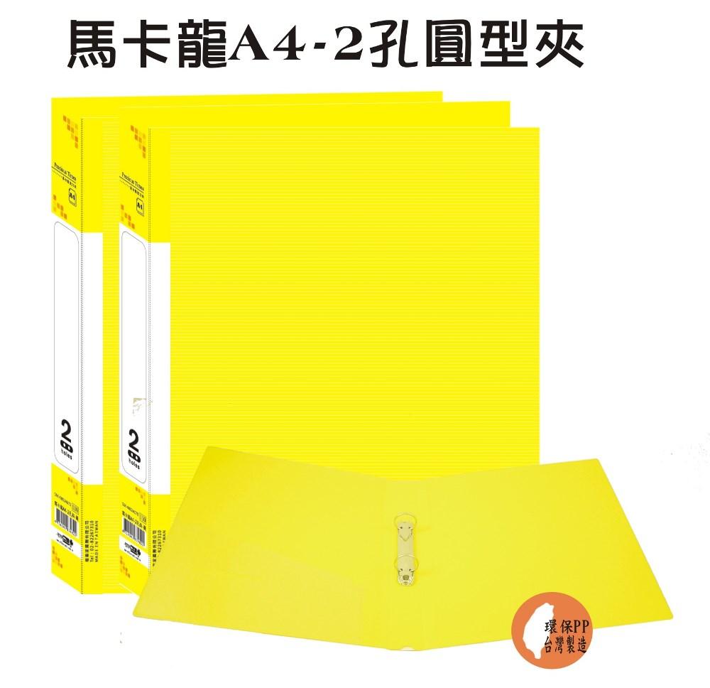 【檔案家】馬卡龍A4-2孔圓型夾-黃 (2入)馬卡龍色