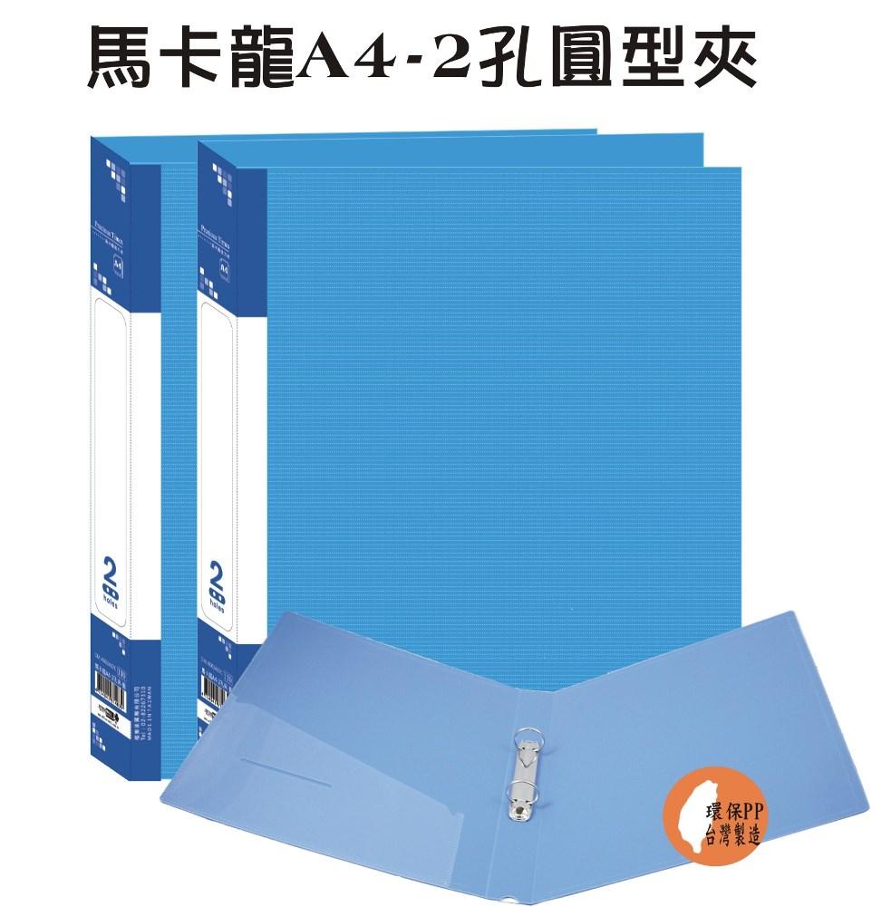 【檔案家】馬卡龍A4-2孔圓型夾-藍 (2入)馬卡龍色