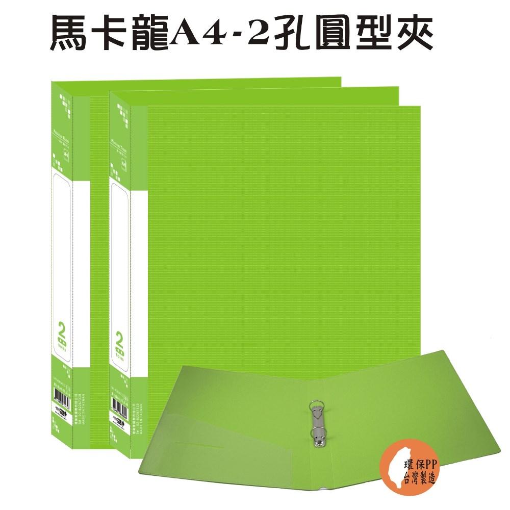 【檔案家】馬卡龍A4-2孔圓型夾-綠 (2入)馬卡龍色