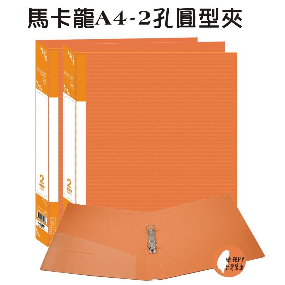 【檔案家】馬卡龍A4-2孔圓型夾-桔 (2入)馬卡龍色